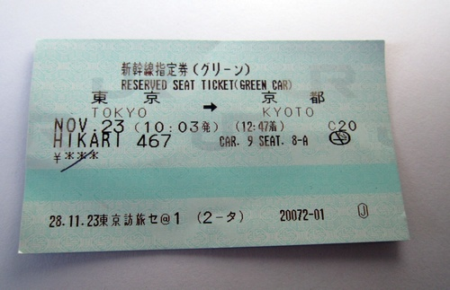 Reading a Seat Reservation Ticket
