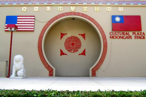 The Moongate Stage at the Chinatown Cultural Plaza in Honolulu, Hawaii.